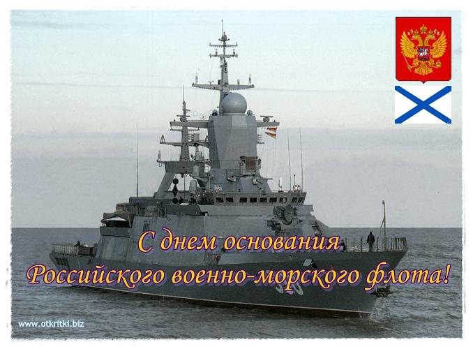 поздравления с днем основания военно-морского флота россии этот