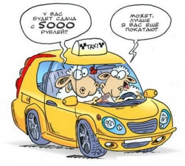Смешные картинки таксисток