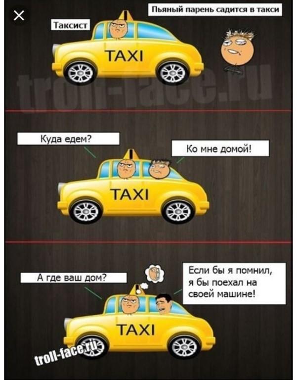 шутки про таксистов в картинках виды фотоаппаратов