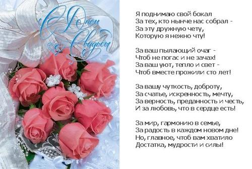 Поздравления сына и невестки со свадьбой