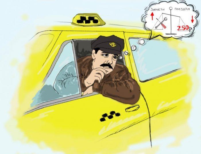 Картинки про таксистов прикольные