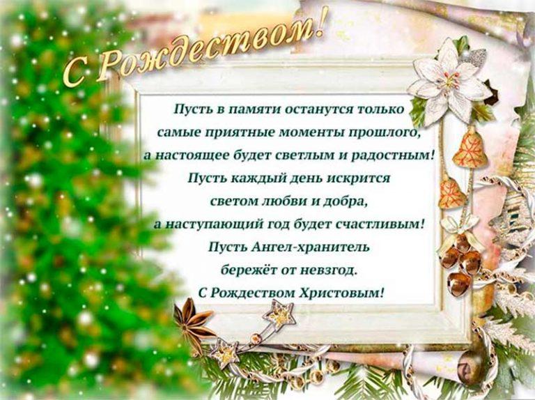 Поздравления с рождеством христовым красивые своими словами коллегам