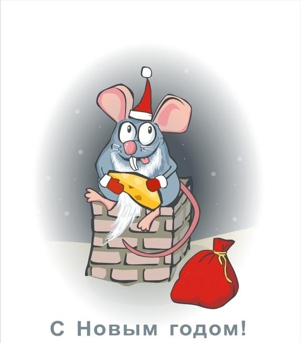 Картинка поздравить папу с новым годом крысы