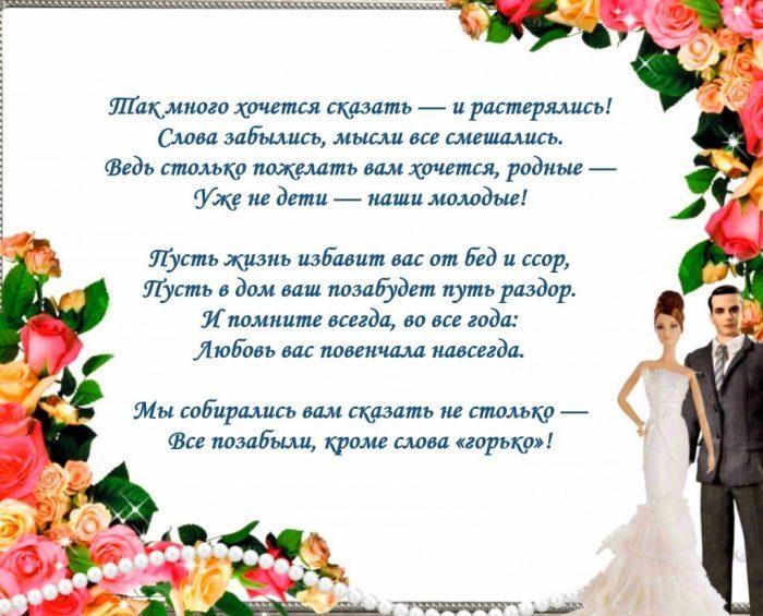 Свадьба тосты и поздравления от родителей
