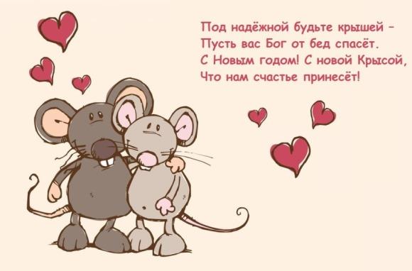 Прикольные поздравления от мышей на новый год