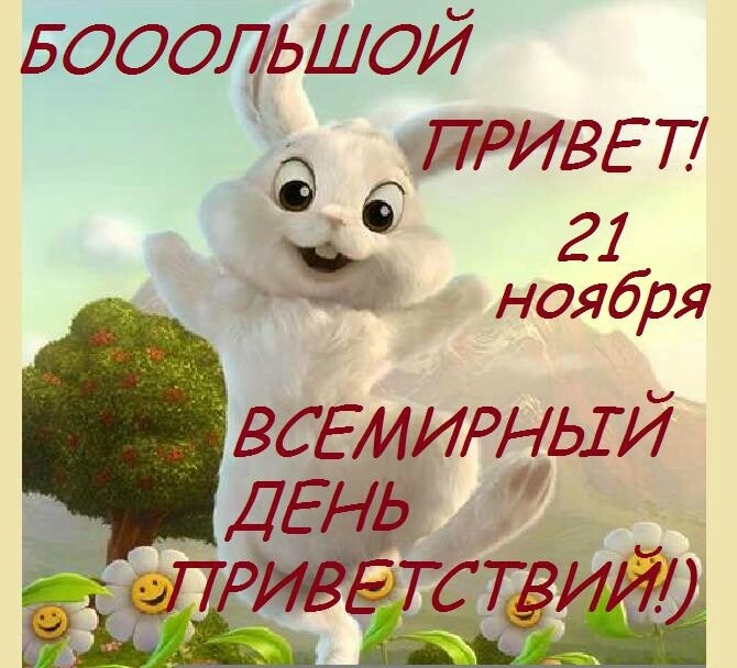 С днем приветствий поздравления в картинках анимация