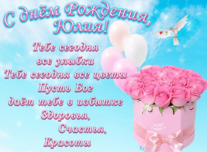 Поздравления с днем рождения подруге юле открытка