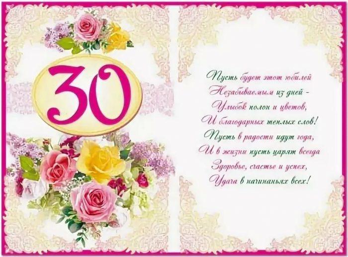 Поздравления с 30 летие смс
