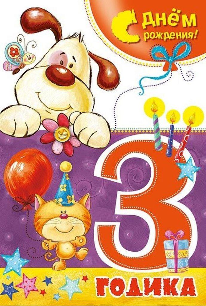 Поздравление сыну с днем рождения трехлетием