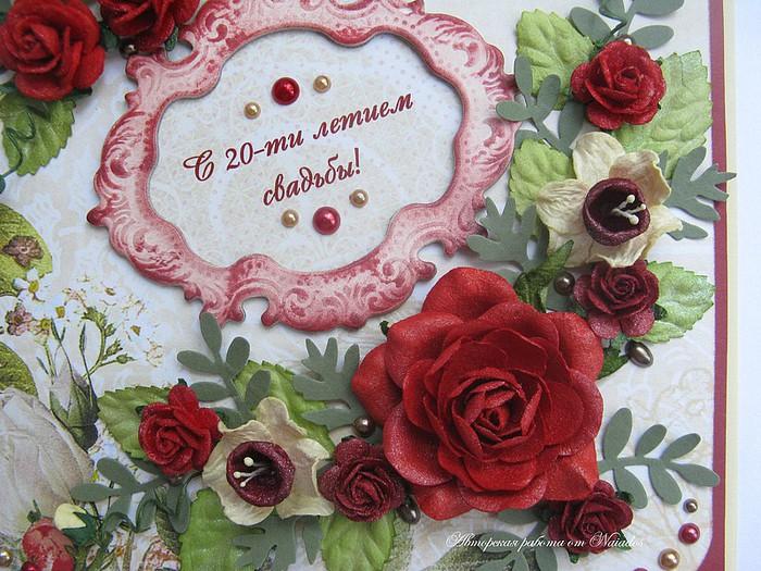Красивое поздравление с годовщиной свадьбы 20 лет мужу