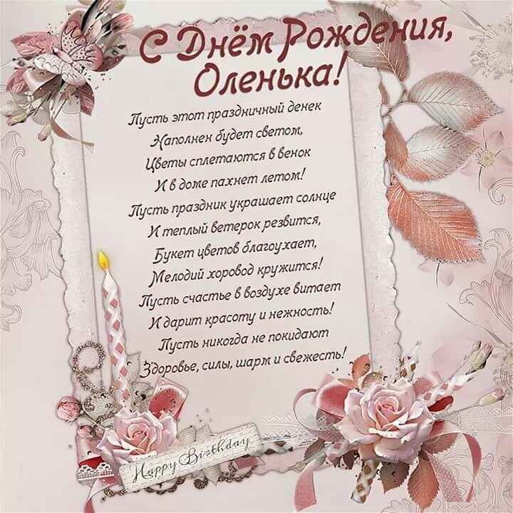 его красивое поздравление с днем рождения ольга владимировна простой вкусный рецепт