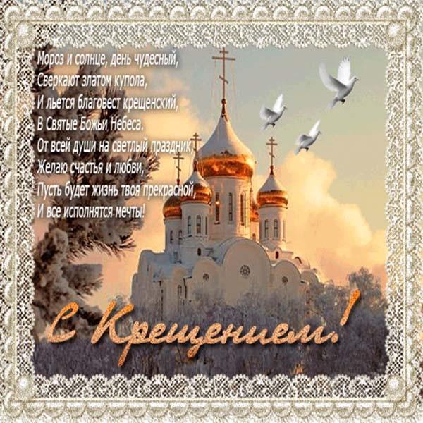 Поздравления ко дню крещения православные