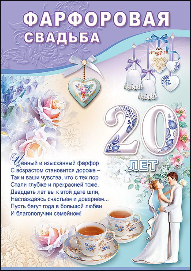 Поздравление с годовщиной свадьбы 20 лет от жены