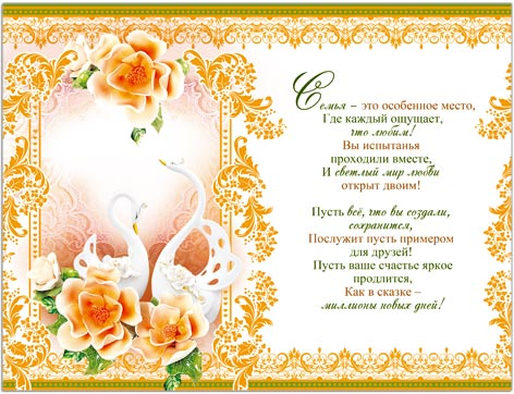 Поздравления с годовщиной свадьбы 20 лет мужу от жены