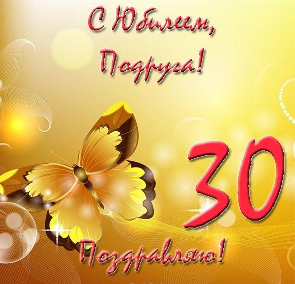 Приколы поздравления на 30 лет
