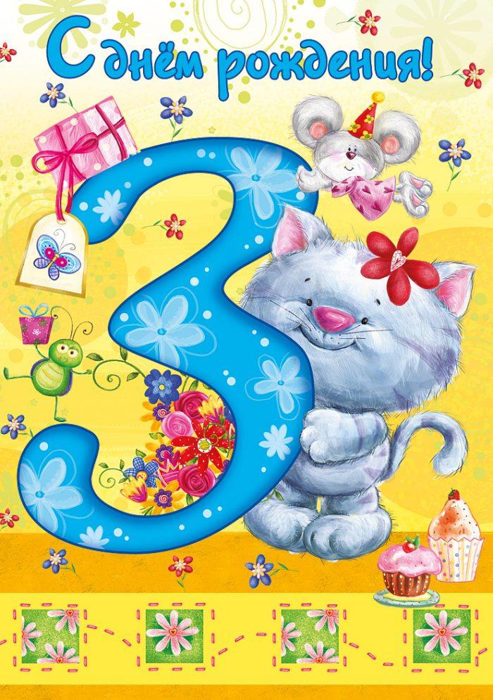Поздравления на день рождения 3 года девочке