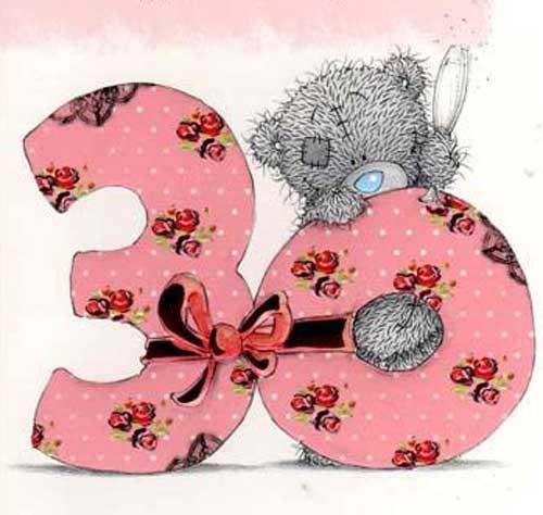 Поздравления с днем рожденья-30 лет девушке
