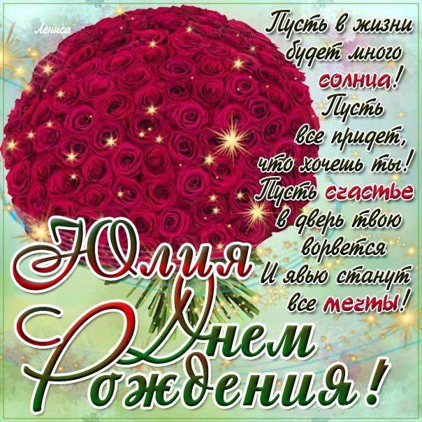 Открытки поздравления с днем рождения женщине юля