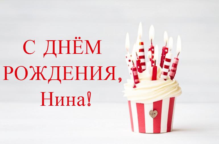дальнейшем поздравление с днем рождения нину викторовну одной