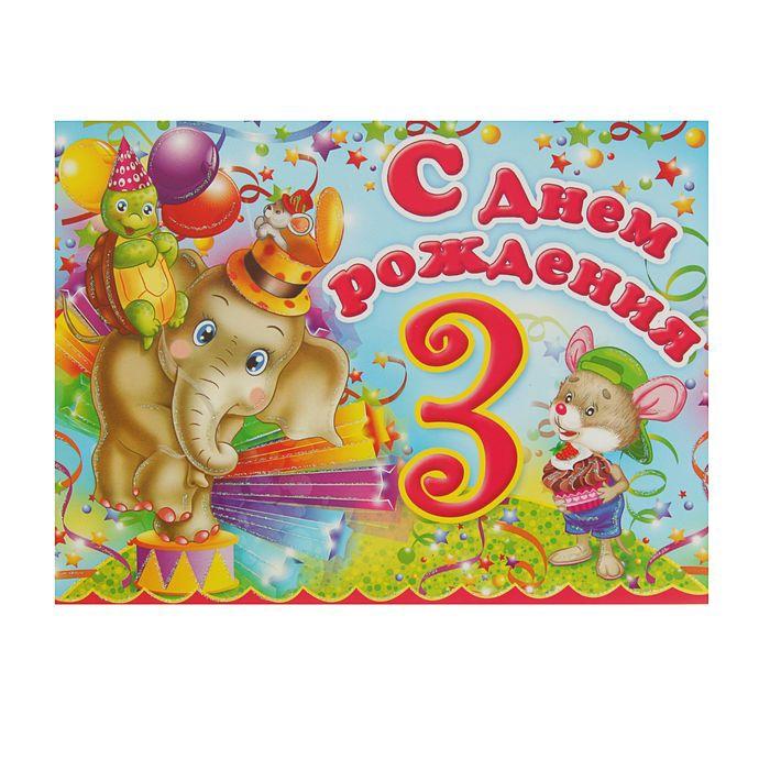 Открытки к дню рождения 3 года мальчику
