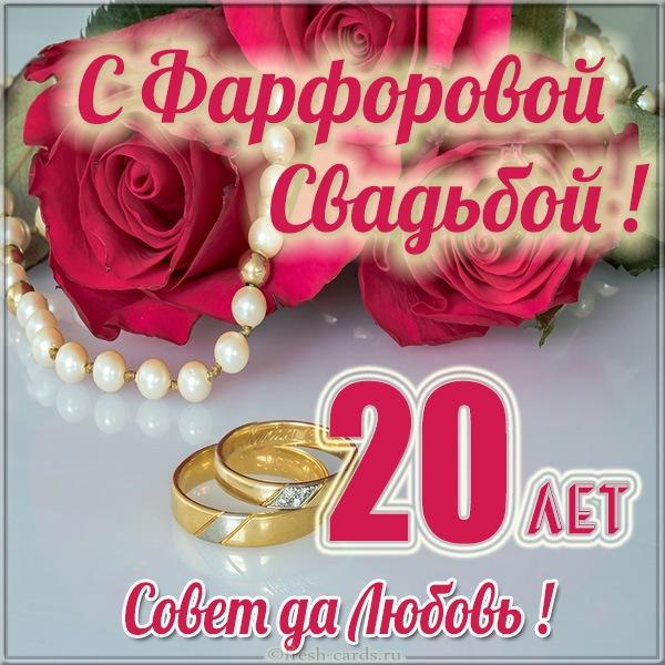 Поздравления с 20 лет совместной жизни в прозе