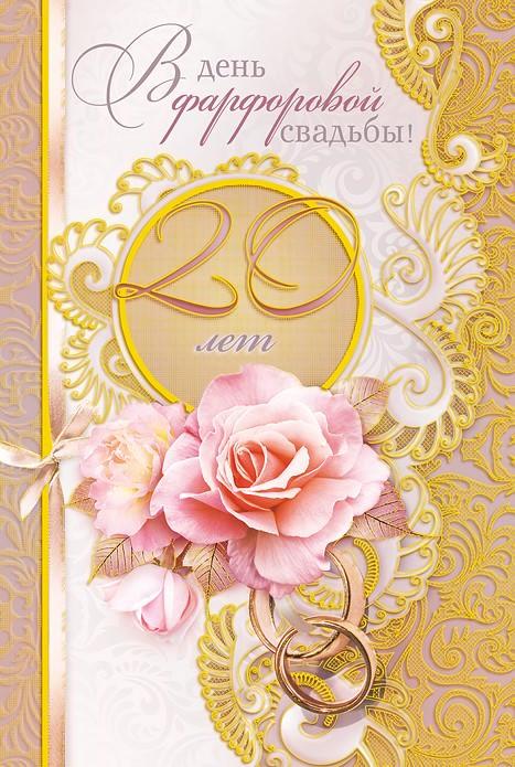 Поздравление с днем свадьбы 20 лет от сына