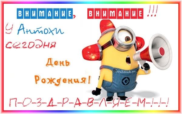 Смешные открытки с днем рождения антон