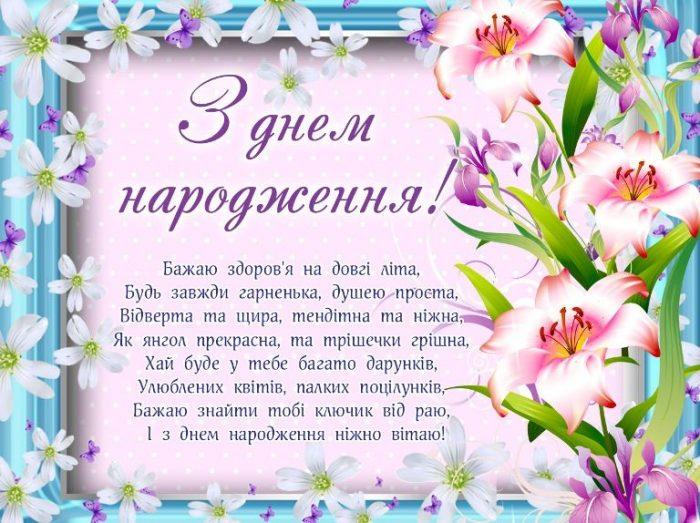 otkritki-pozdravleniya-na-ukrainskom-yazike foto 12