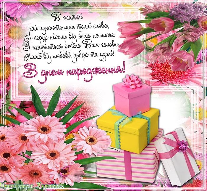 Поздравления мамы с днем рождения на украинском