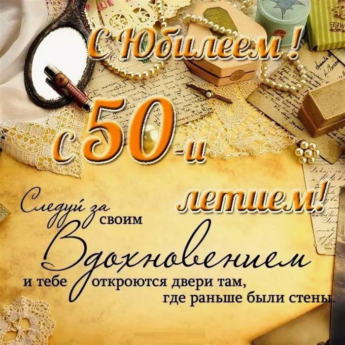 Поздравление проза мужчине 50 лет