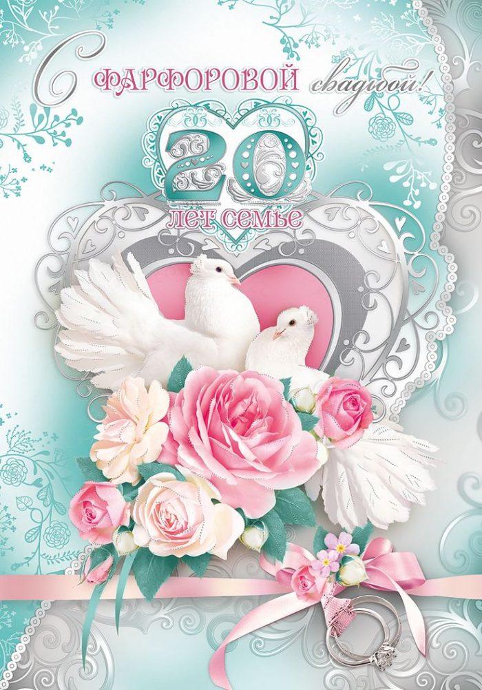 Поздравления с фарфоровой свадьбой 20 лет