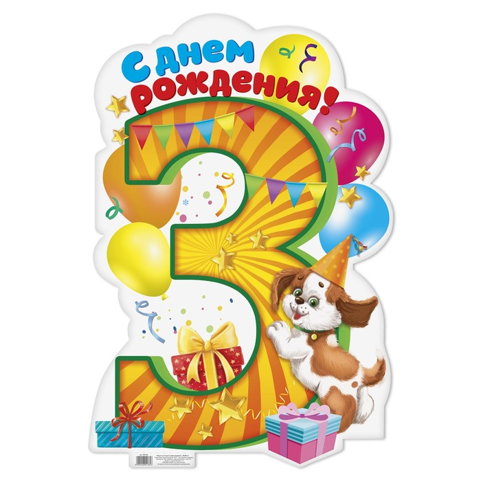 Поздравления малыша с трехлетием