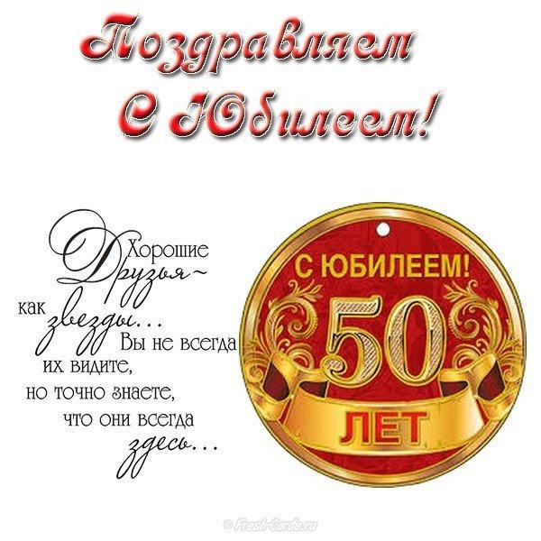 Поздравления с юбилеем мужчине 50 прикольные открытки