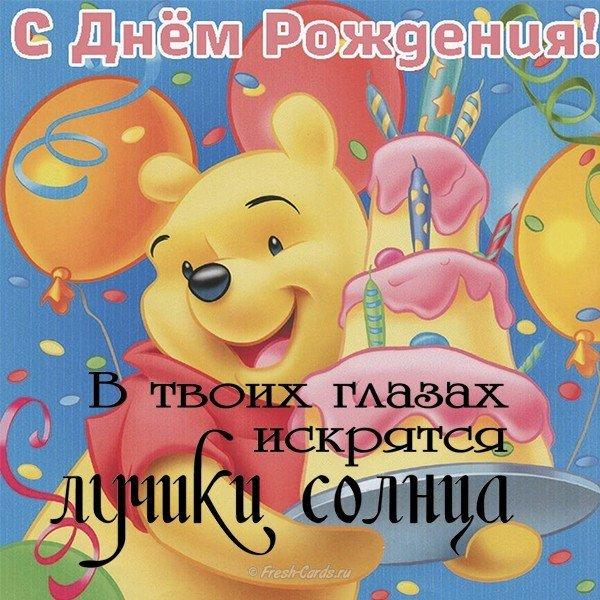 Поздравления днем рождения 3 года ребенку