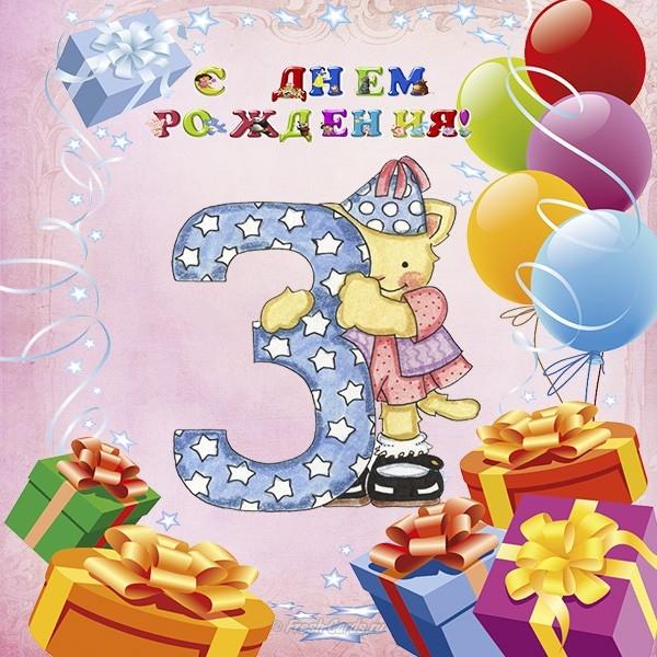 Поздравления с 3 лет мальчику