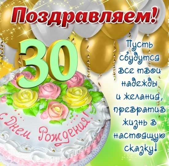 Поздравленье в 30лет