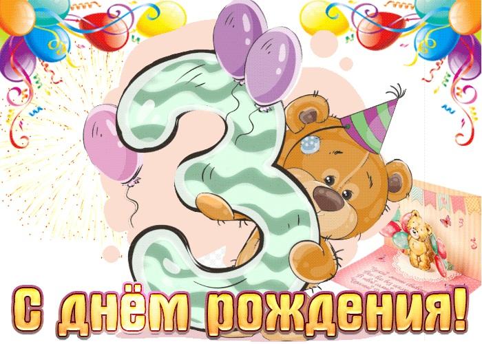 Поздравление с днем рождения в прозе малышу 3 года