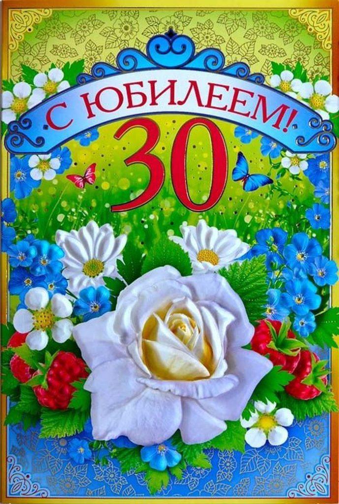 Поздравление с 30 летием открытка женщине