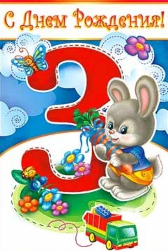 Смс поздравление внуку с 3 года