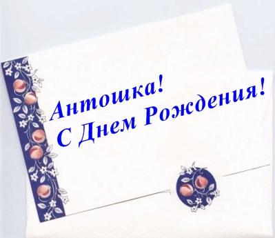 антошка с днем рождения открытки с днем рождения поддержка