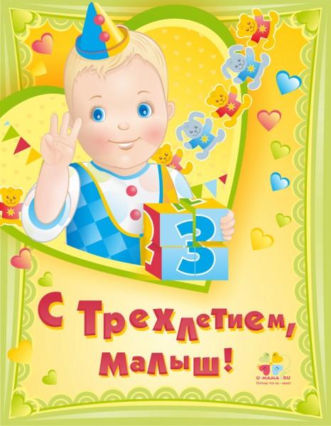 Поздравление сына три годика