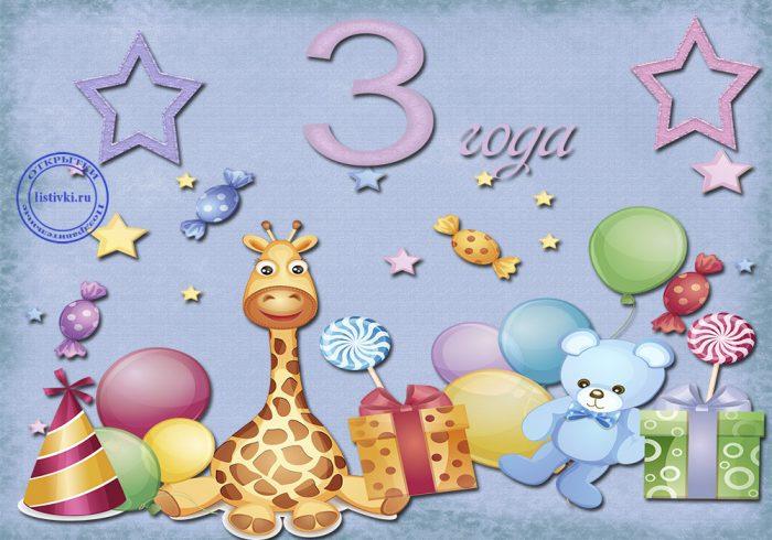 Поздравления родителей рождением ребенка 3 лет
