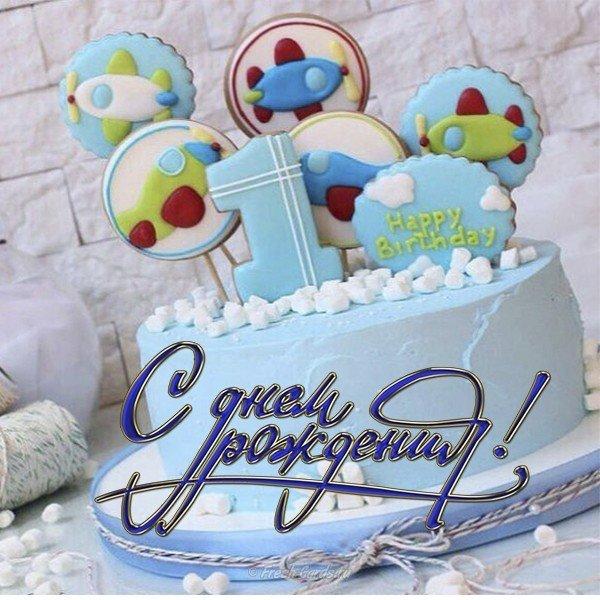 Поздравления с днем рождения мальчику годика