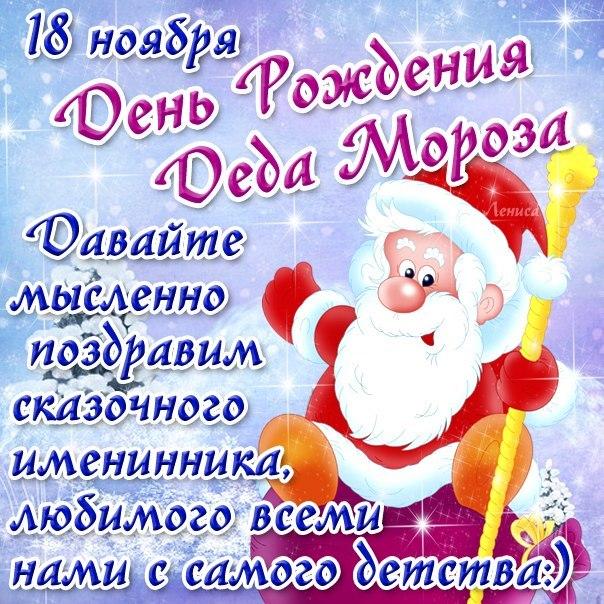 День рождения деда мороза поздравления от детей