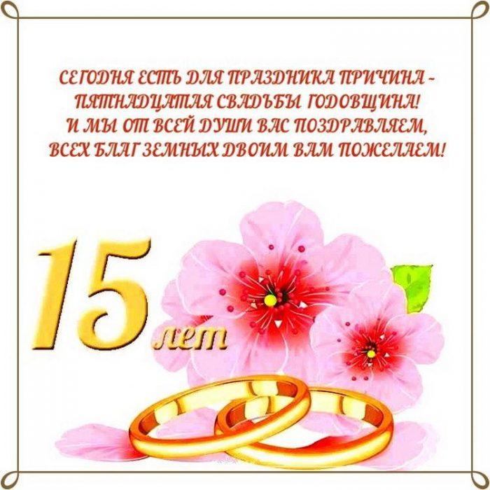 Поздравление со свадьбой 15 лет совместной жизни