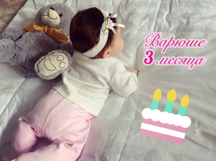 Поздравление три месяца ребенку в прозе