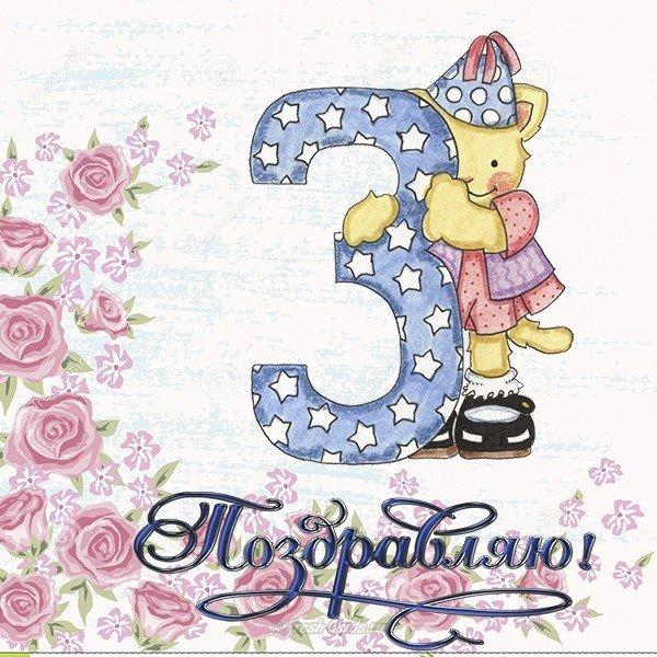 чтении поздравительные открытки день рождения 3 месяца грузии пхали