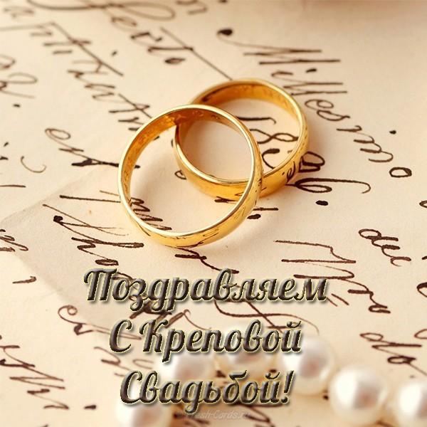 Поздравления с 39 лет совместной жизни