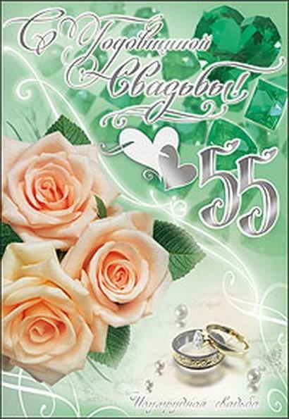 Поздравления с годовщиной свадьбы 55 лет в стихах