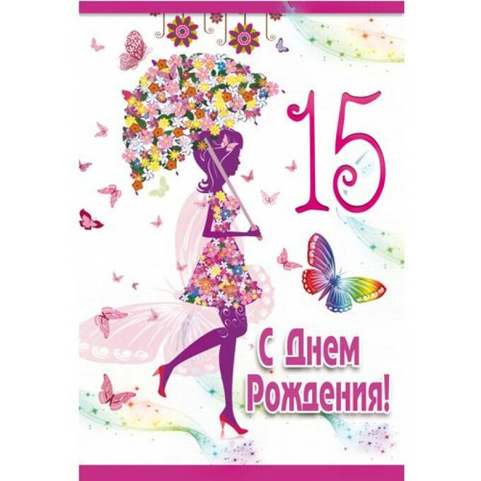 Поздравления с днем рождения прикольные девушке на 15 лет